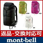 ◆月末SALE!!◆モンベル バーサライト パック 20 #1123821