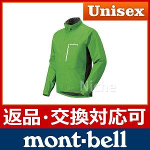 【返品・交換対応可】[ mont-bell モンベル ]モンベル サイクル レインジャケット #1130409
