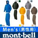 【レビューでP500】 モンベル スーパーハイドロブリーズ 上下セットレインウェア Men's(レイン...