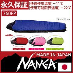 ナンガ オーロラ 450 DX (760FP) [ レギュラー / ショート ] [ nanga ナンガ オーロラ 450 | ナンガ シュラフ 冬用 | シュラフ 寝袋 | キャンプ オートキャンプ | ナンガ 送料無料 ][P10]