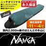 ナンガニッチオリジナルシュラフオーロラ600DX(ダークグリーン/ブラック)レギュラーサイズ