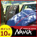 永久保証♪ 快適使用温度 -16度~ [ nanga ナンガ アニバーサリーモデル | ナンガ オーロラ | ナ...