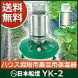 ◆月末SALE!!◆農芸用保温器 YK-2 [ ハウス栽培 用 農芸 用 保温器 を ビニールハウス 温室 に! ]
