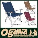 [ オガワ OGAWA CAMPAL ]オガワ リラックスチェア [ 1906 ] [ 小川テント 小川キャンパル オガ...
