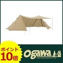 レビューでP14倍◆[ オガワ OGAWA ]オガワ タープシェルター ツインピルツ7plus [ 3341 ][P10]