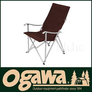 オガワ ハイバックアームチェア (チョコレートブラウン) ogawa 【 アウトドア イス・テーブル】...