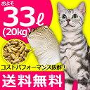 猫砂 (ねこ砂)としてシステムトイレにも最適♪ 33L 入り!【送料無料】猫砂としても! 木質ペレ...