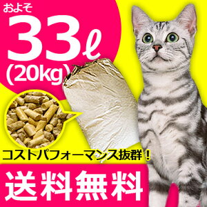 激安 猫砂 (ねこ砂)としてシステムトイレにも最適♪ 33L 入り!【送料無料】猫砂としても! 木質...