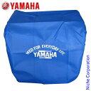 ヤマハ ボディーカバー ブルー 【EF2500i用】
