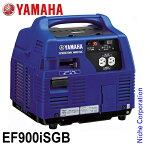 入荷しました! ヤマハ インバーター発電機 EF900iSGB 【新品・オイル充填試運転済】【kk9n0d18p】 防災