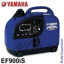ヤマハ 発電機 EF900iS