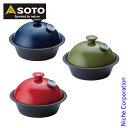 SOTO(ソト) スモークポット Coro(コロ) ST-126 土鍋 燻製