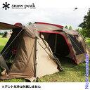 スノーピーク シェルター ランドロック TP-671R キャンプ 2ルーム ツールーム 5人 6人 お1人様2点限り