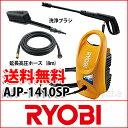 リョービ 高圧洗浄機 AJP-1410SP リョービ(RYOBI) 高圧洗浄機 AJP-1410SP [699400B] 電動式 ...