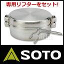 SOTO (新富士バーナー) ステンレスダッチオーブン 10インチ デュアル (専用リフターサービス) [ ST-910DLS ]