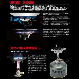 SOTO(新富士バーナー)マイクロレギュレーターストーブウィンドマスター[SOD-310]