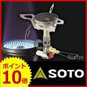 [ 新富士バーナー shinfuji burner SOTO ]SOTO (新富士バーナー) マイクロレギュレーターストー...