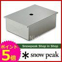 [ snow peak Flagship shop | スノーピーク snowpeak ]スノーピーク ステンボックス 1ユニット ...