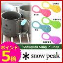 [ SNOWPEAK スノーピーク ]snow peak スノーピーク カップマーカー [ CM-001 ][P5]