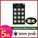 [ SNOWPEAK スノーピーク ]☆数量限定販売☆ スノーピーク アスタリスクステッカー蓄光 [ FES-0...