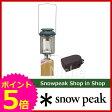 スノーピーク ギガパワーBFランタン [ GL-300A ] [ スノー ピーク ShopinShop ガスランタン | スノーピーク ランタン ガス od缶 | アウトドア キャンプ 用品 オートキャンプ 用品| SNOW PEAK ][P5]