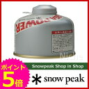 【完売】スノーピーク ギガパワーガス110 イソ [ GP-110S ] [ SNOW PEAK スノー ピーク ShopinShop | アウトドア キャンプ 用品 オートキャンプ 用品 | カセットボンベ ガスカートリッジ ][P5][nocu]