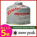 スノーピーク ギガパワーガス250 イソ [ GP-250S ] [ SNOW PEAK スノー ピーク ShopinShop | キャンプ 用品 オートキャンプ 用品 | カセットボンベ ガスカートリッジ ][P5][nocu]