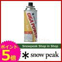 スノーピーク ギガパワーガスCB イソ [ GPC-250G ] [ SNOW PEAK スノー ピーク ShopinShop | キャンプ 用品 オートキャンプ 用品 | カセットボンベ ガスカートリッジ ][P5][nocu]