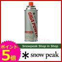 スノーピーク ギガパワーガスCB ブタン [ GPC-250S ] [ SNOW PEAK スノー ピーク ShopinShop | キャンプ 用品 オートキャンプ 用品 | カセットボンベ ガスカートリッジ ][P5][nocu]