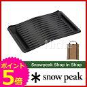 SNOWPEAK スノーピーク 鋳鉄グリドルハーフ [ GR-015 ] [ スノー ピーク ShopinShop | キャンプ 用品 オートキャンプ 用品| SNOW PEAK ]【送料無料】[P5]