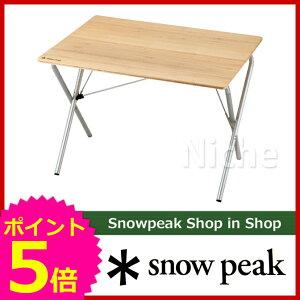 [ スノーピーク ならflagshipshopのニッチで!]スノーピーク ワンアクションテーブル 竹 [ LV-0...