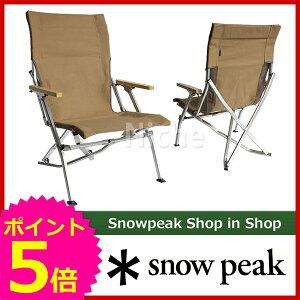 [ スノーピーク ShopinShop | スノーピーク チェア | スノーピーク ローチェア30 | ロースタイ...