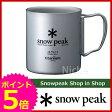 ◆500円クーポン発行中◆snow peak スノーピーク チタンダブルマグ 450 [ MG-053R ][P5]