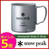 snow peak スノーピーク チタンダブルマグ 450 [ MG-053R ][P5] 父の日 ギフト