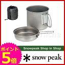スノーピーク トレック900 [ SCS-008 ] [ スノー ピーク ShopinShop | キャンプ 用品 オートキャンプ 用品| SNOW PEAK ][P5]