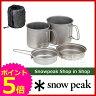 スノーピーク チタントレックコンボ [ SCS-010T ] [ スノー ピーク ShopinShop | キャンプ 用品 オートキャンプ 用品| SNOW PEAK ][P5]