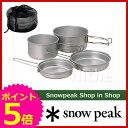 [ スノーピーク ShopinShopのニッチ| アルミ クッカー 調理器具 アルミパーソナルクッカーセッ...