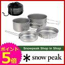 スノーピーク アルミパーソナルクッカーセット [ SCS-020 ] [ スノー ピーク ShopinShop | キャンプ 用品 オートキャンプ 用品| SNOW PEAK ][P5]