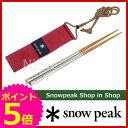 スノーピーク 和武器 M [ SCT-110 ] [ 携帯箸 マイ箸 | キャンプ 用品 オートキャンプ 用品][ SNOW PEAK ][P5]