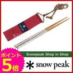 マイ箸に!スノーピーク 和武器 L [ SCT-111 ]Carry-on Chopsticks (携帯箸 、 マイ箸 に!)【ス...