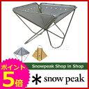 [ スノーピーク snow peak | スノー ピーク ShopinShop | スノーピーク 焚火台 L ]スノーピーク...