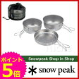 ◆月末SALE!!◆スノーピーク 純チタン食器3点セット [ STW-001T ] [ スノー ピーク ShopinShop | キャンプ 用品 オートキャンプ 用品| SNOW PEAK ][P5]