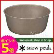 スノーピーク チタントレックボール [ STW-003T ] [ スノー ピーク ShopinShop | キャンプ 用品 オートキャンプ 用品| SNOW PEAK ][P5]