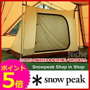 [ snow peak Shop in Shop | snowpeak スノーピーク キャンプ用品 ]スノーピーク ランドベース6...