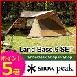 スノーピーク ランドベース6 セット [ TP-606S ] [ snow peak スノーピーク シェルター タープ ][P5][15SSrn][nocu]【即納】