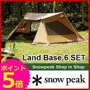 [ snow peak Flagship shop | スノーピーク snowpeak ]スノーピーク ランドベース6 セット [ TP...