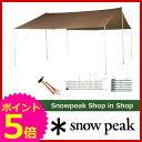 """[ SNOWPEAK スノーピーク ]◆未定◆スノーピーク HDタープ""""シールド""""・レクタ(L)Proセット [ ..."""