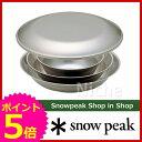 [ スノーピーク ならflagshipshopのニッチで!]スノーピーク テーブルウェアセットL [ TW-021 ]...