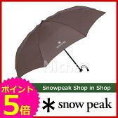 スノーピーク アンブレラUL グレー [ UG-135GY ] [ スノー ピーク ShopinShop | キャンプ 用品 オートキャンプ 用品| アウトドア 梅雨 雨具 | SNOW PEAK ][P5]