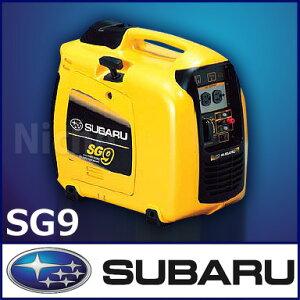 全国送料無料! スバル ポータブル 発電機 SG9 [ 非常用 発電 機 ロビン 発電機 スバル 発電機 ...